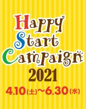 ハッピースタートキャンペーン 2021